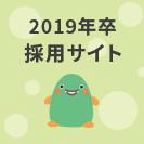 2019年卒 採用サイト