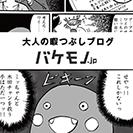 大人の暇つぶしブログ バケモノ.jp