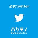 バケモノ株式会社 公式Twitter