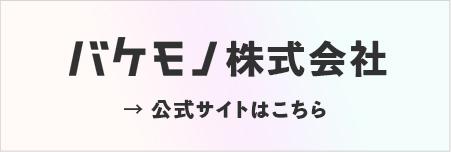 バケモノ株式会社