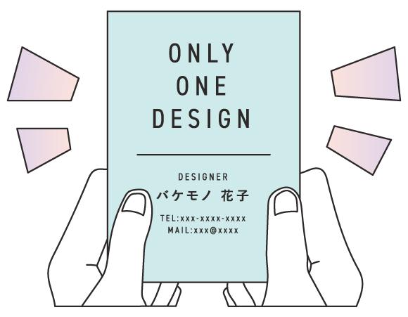 デザインは完全オリジナル
