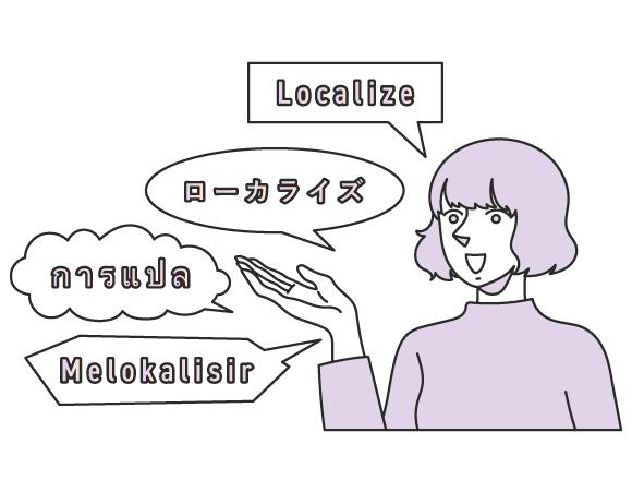 ネイティブによるローカライズ翻訳