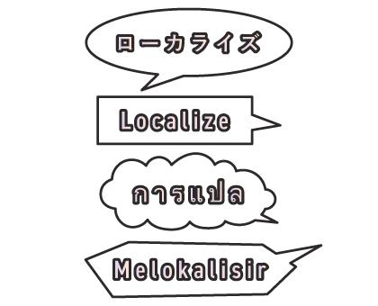 ローカライズ翻訳