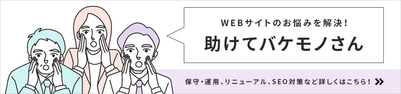 助けてバケモノさん バケモノならWEBサイトの運用保守がご安心!