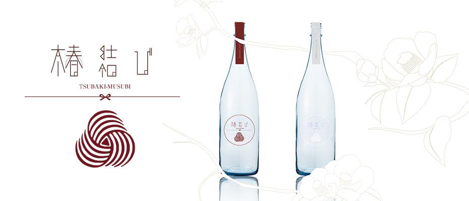 デザインサンプル 「女性が飲みやすい甘口日本酒 椿結び」