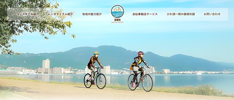 デザインサンプル 「WEBサイト サイクリングBWA」