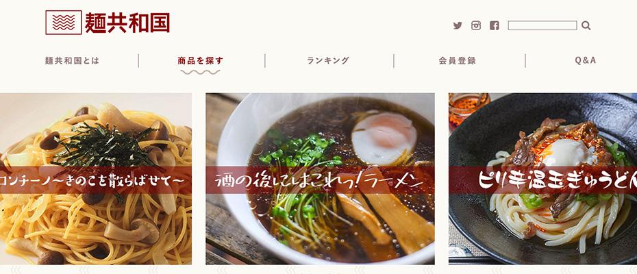 デザインサンプル 「麺オンリーECサイト 麺共和国」