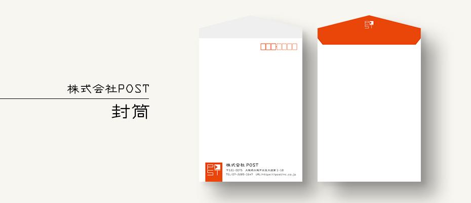 デザインサンプル 「株式会社POST 封筒」