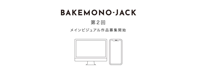 『BAKEMONO-JACK』第2回メインビジュアル作品募集開始