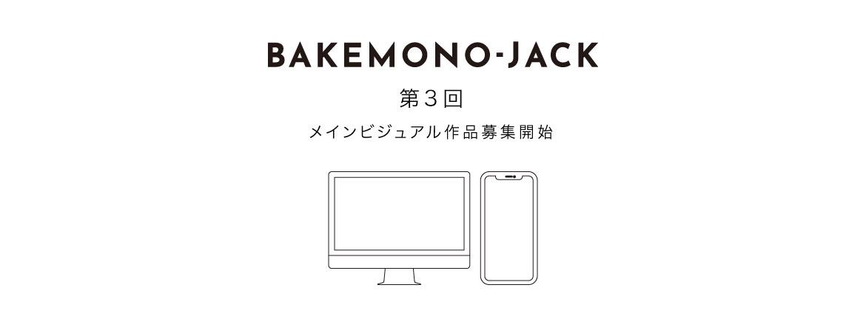 『BAKEMONO-JACK』第3回メインビジュアル作品募集開始