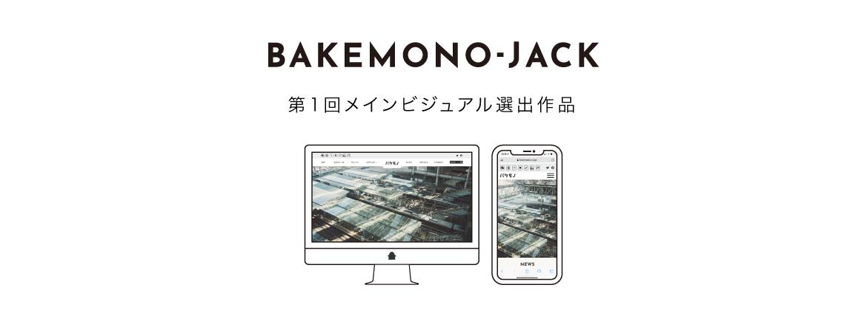 『BAKEMONO-JACK』第1回メインビジュアル選出作品を公開しました