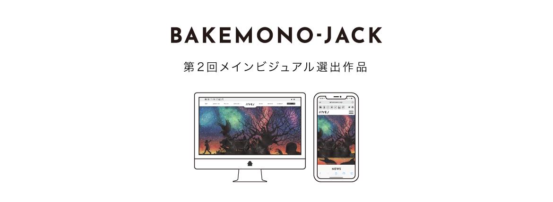 『BAKEMONO-JACK』第2回メインビジュアル選出作品を公開しました