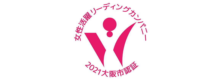 「大阪市女性活躍リーディングカンパニー」の2つ星に認証されました