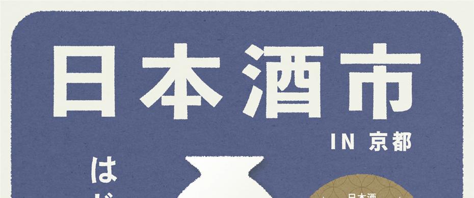 デザインサンプル 「日本酒市」