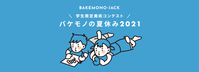 『BAKEMONO-JACK』バケモノの夏休み2021始動!